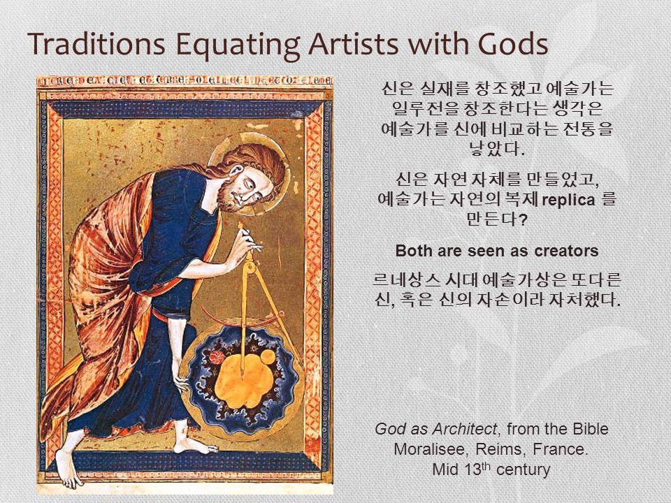 Traditions Equating Artists with Gods 신은 실재를 창조했고 예술가는 일루전을 창조한다는 생각은 예술가를 신에 비교하는 전통을 낳았다.