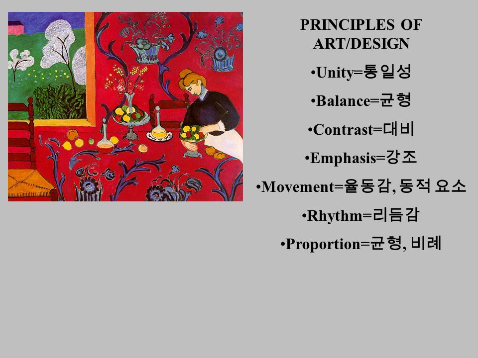 PRINCIPLES OF ART/DESIGN Unity= 통일성 Balance= 균형 Contrast= 대비 Emphasis= 강조 Movement= 율동감, 동적 요소 Rhythm= 리듬감 Proportion= 균형, 비례