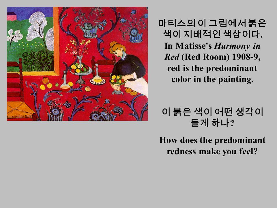 마티스의 이 그림에서 붉은 색이 지배적인 색상이다.