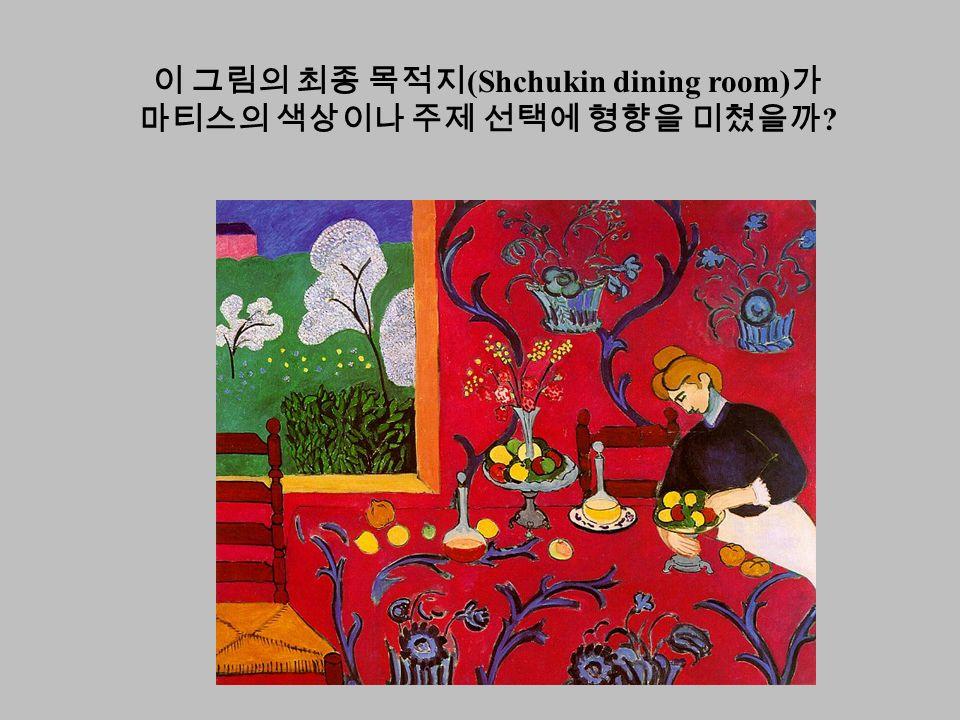 이 그림의 최종 목적지 (Shchukin dining room) 가 마티스의 색상이나 주제 선택에 형향을 미쳤을까
