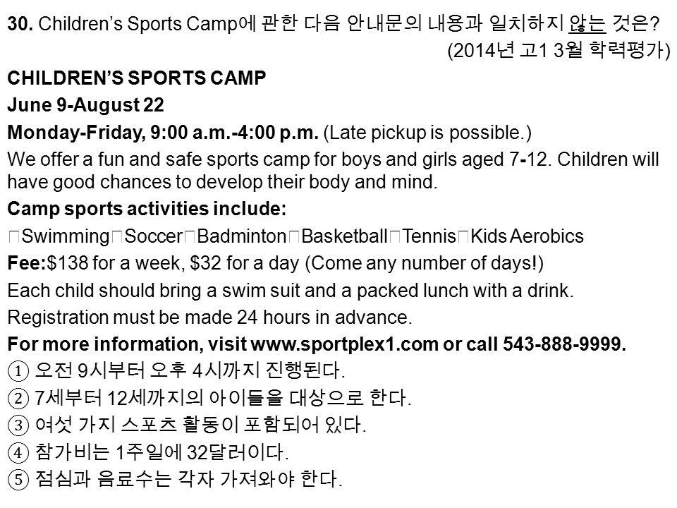 30. Children's Sports Camp 에 관한 다음 안내문의 내용과 일치하지 않는 것은 .