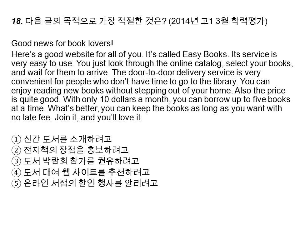 18. 다음 글의 목적으로 가장 적절한 것은 . (2014 년 고 1 3 월 학력평가 ) Good news for book lovers.