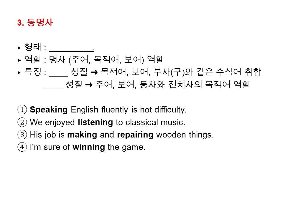 3. 동명사 ▸ 형태 :.