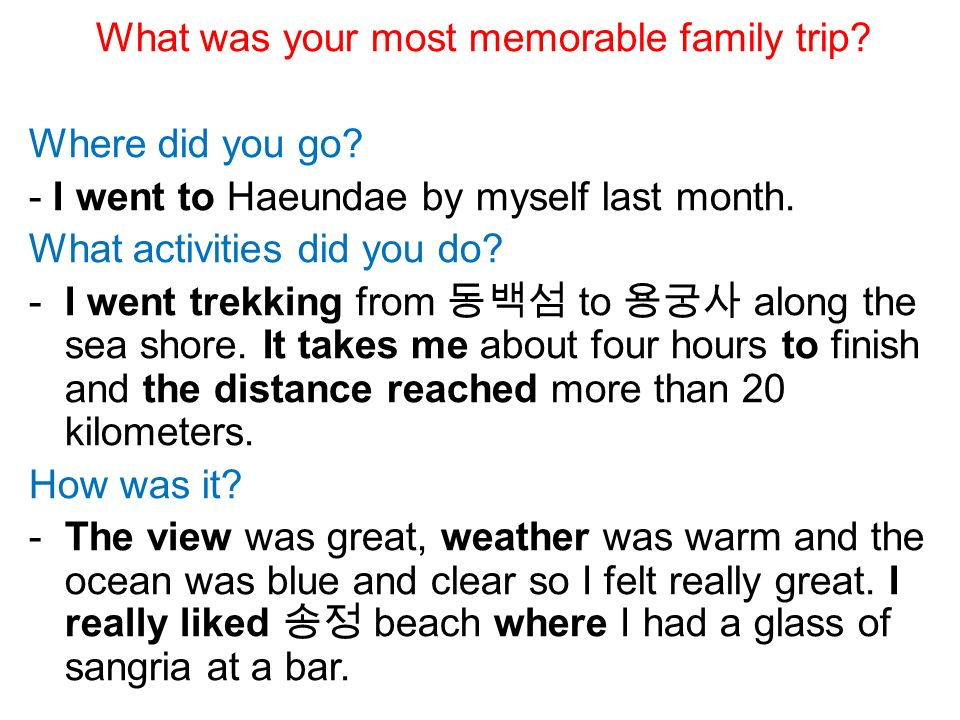 What was your most memorable family trip. Where did you go.