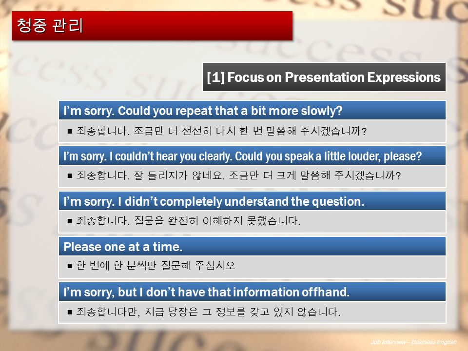 Job Interview – Business English [1] Focus on Presentation Expressions I'm sorry.