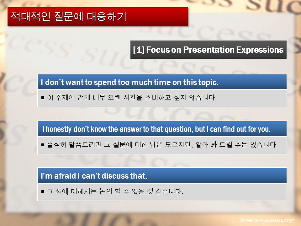 Job Interview – Business English [1] Focus on Presentation Expressions I don't want to spend too much time on this topic.
