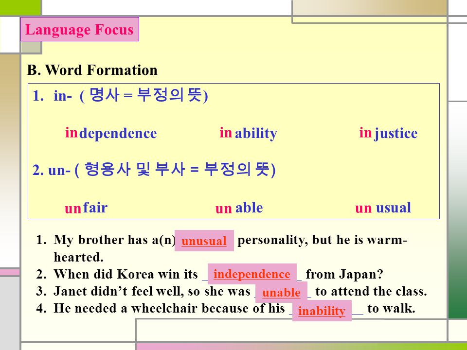 B. Word Formation Language Focus 1. in- ( 명사 = 부정의 뜻 ) dependence ability justice 2.
