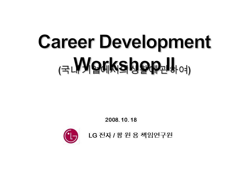 2008. 10. 18 LG 전자 / 황 원 용 책임연구원