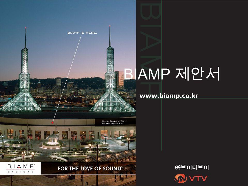 www.biamp.co.kr BIAMP 제안서 ㈜브이티브이