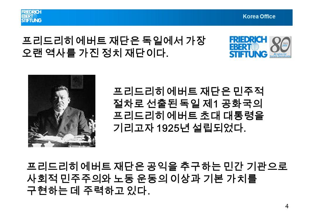 Korea Office 프리드리히 에버트 재단은 독일에서 가장 오랜 역사를 가진 정치 재단이다.