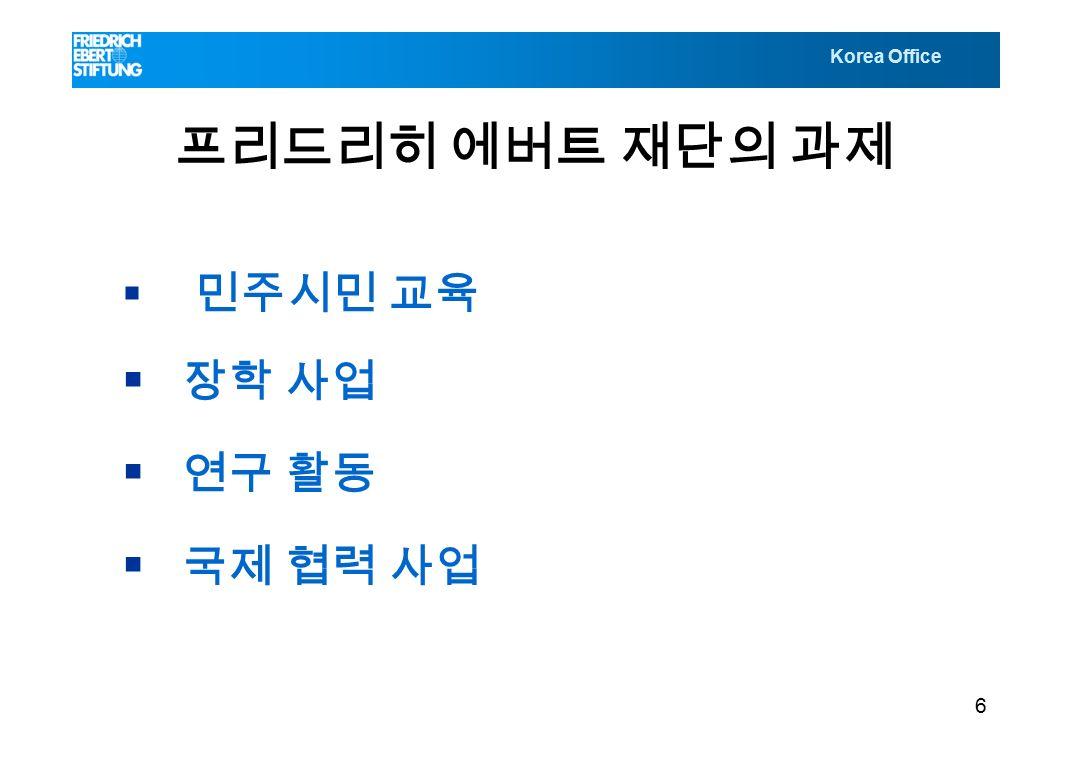 Korea Office 프리드리히 에버트 재단의 과제  민주시민 교육  장학 사업  연구 활동  국제 협력 사업 6
