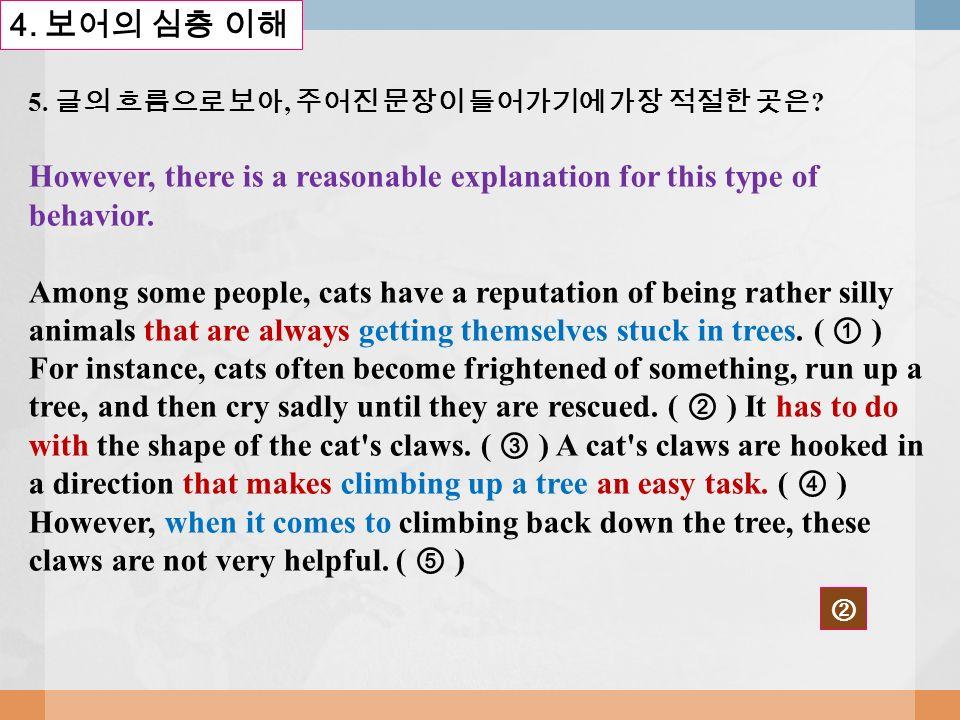 5. 글의 흐름으로 보아, 주어진 문장이 들어가기에 가장 적절한 곳은 .
