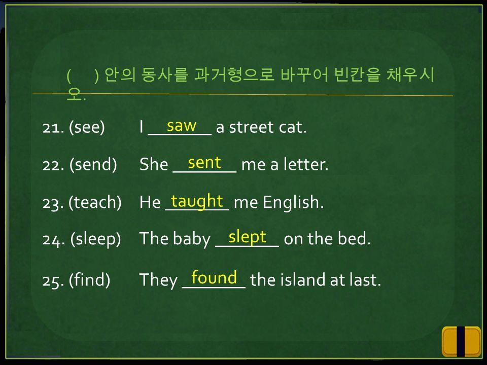 22. (send)She _______ me a letter. 23. (teach)He _______ me English.