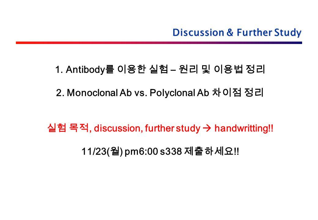 Discussion & Further Study 1.Antibody 를 이용한 실험 – 원리 및 이용법 정리 2.