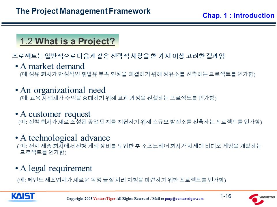 The Project Management Framework Copyright 2005 VentureTiger All Rights Reserved / Mail to What is a Project.