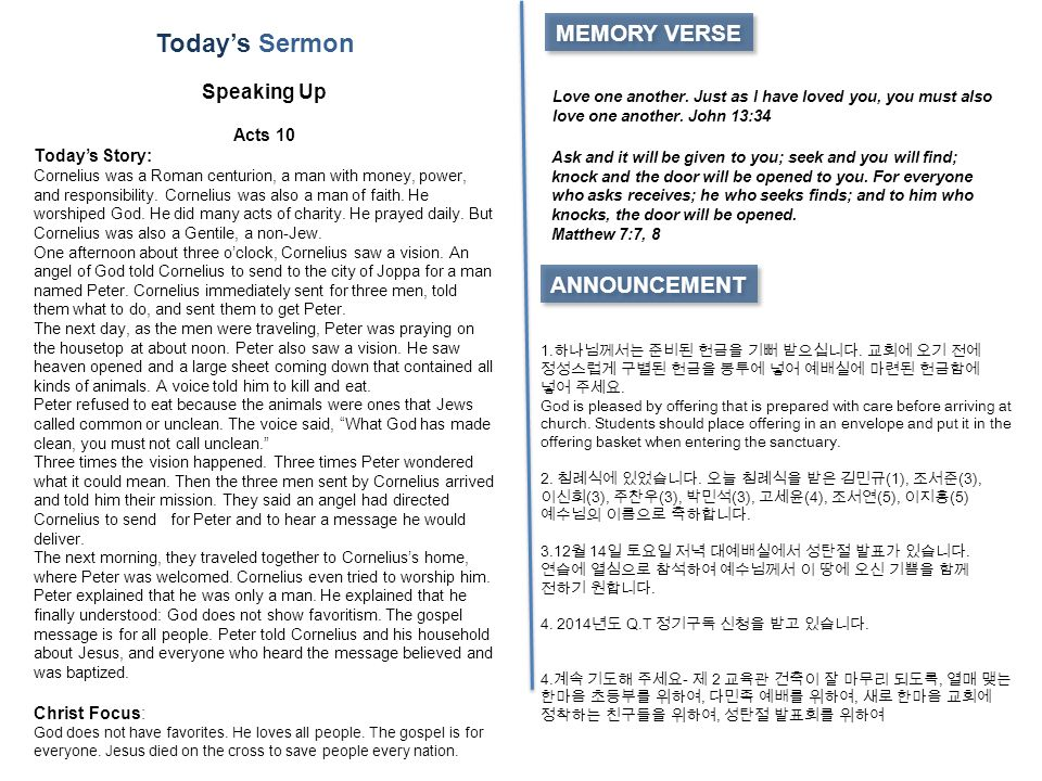 Today's Sermon MEMORY VERSE ANNOUNCEMENT 1. 하나님께서는 준비된 헌금을 기뻐 받으십니다.