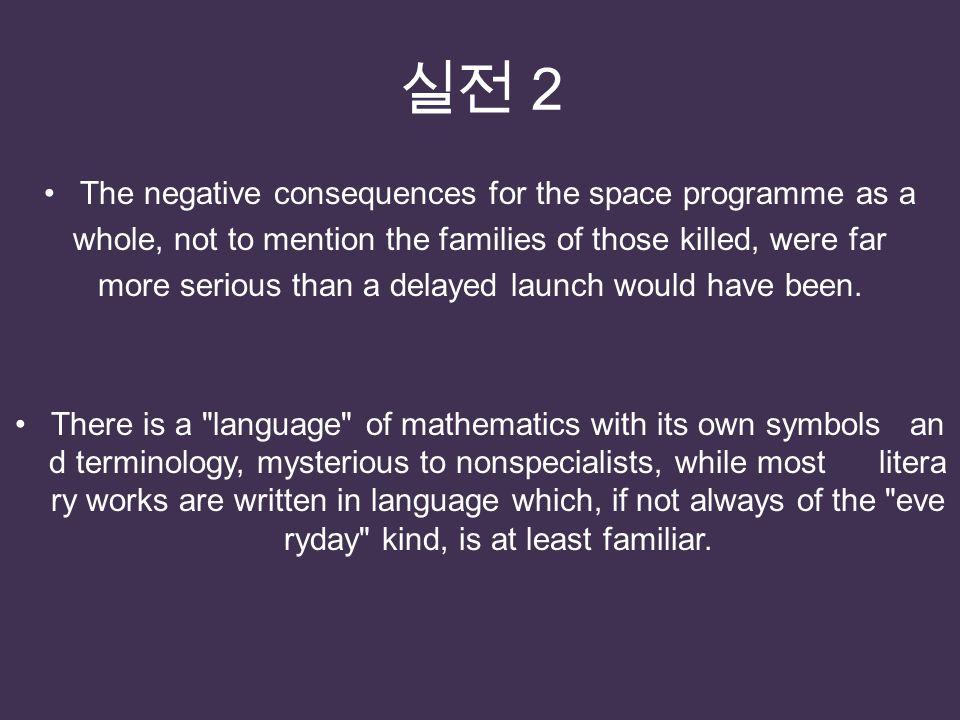 실전 2 The negative consequences for the space programme as a whole, not to mention the families of those killed, were far more serious than a delayed launch would have been.