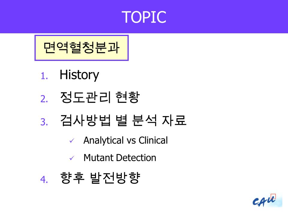 TOPIC 1. History 2. 정도관리 현황 3. 검사방법 별 분석 자료 Analytical vs Clinical Mutant Detection 4.