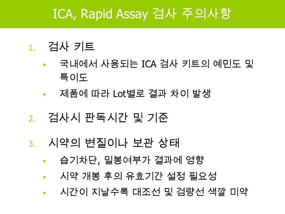 1. 검사 키트 국내에서 사용되는 ICA 검사 키트의 예민도 및 특이도 제품에 따라 Lot 별로 결과 차이 발생 2.