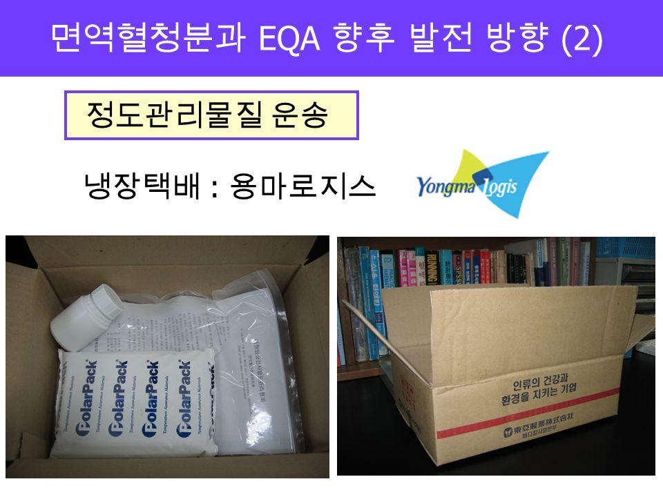 면역혈청분과 EQA 향후 발전 방향 (2) 냉장택배 : 용마로지스 정도관리물질 운송