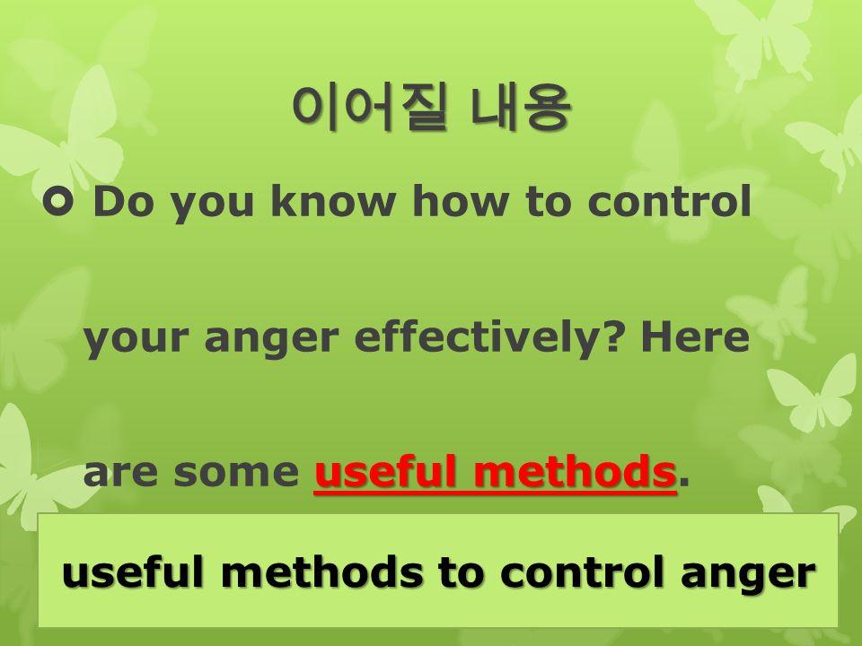 이어질 내용  Do you know how to control your anger effectively.