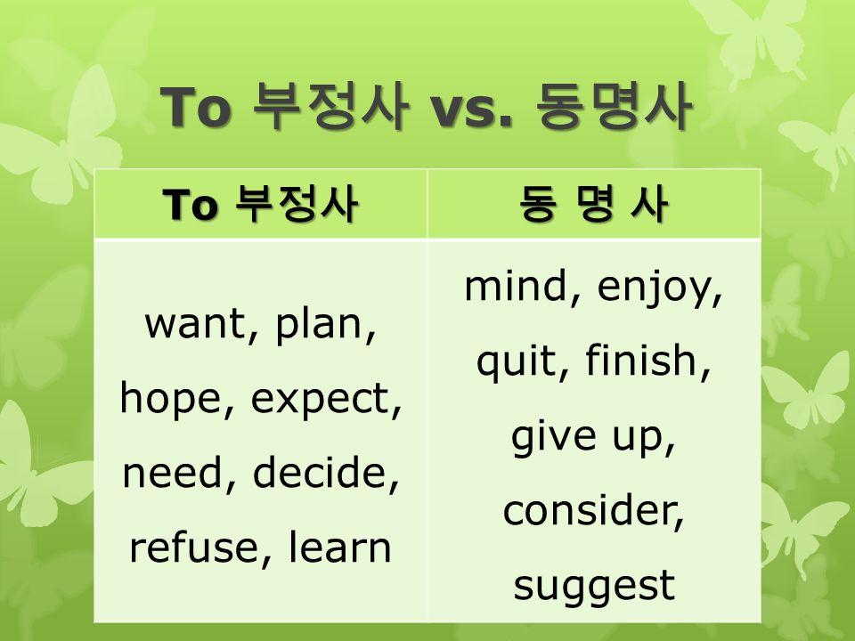 To 부정사 vs.