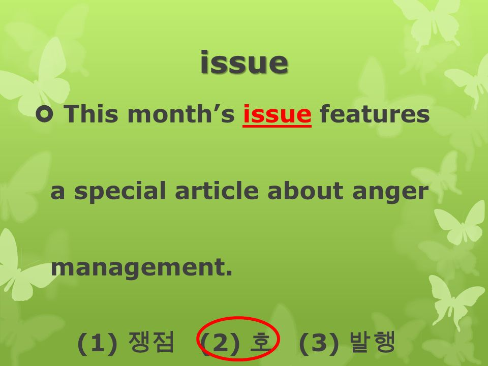 issue  This month's issue features a special article about anger management. (1) 쟁점 (2) 호 (3) 발행