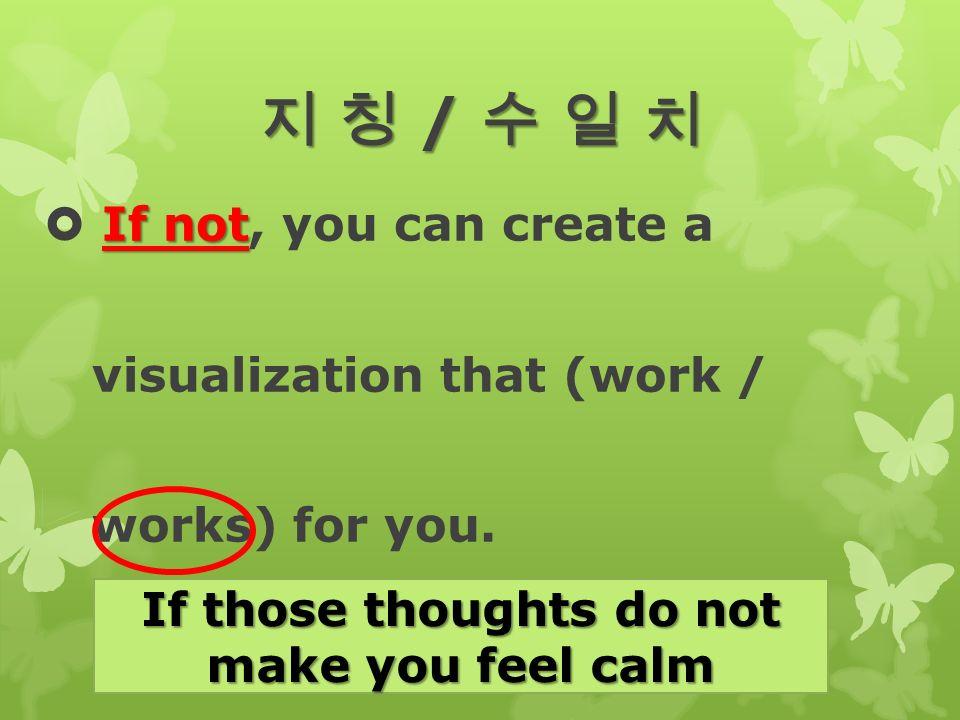 지 칭 / 수 일 치 If not  If not, you can create a visualization that (work / works) for you.