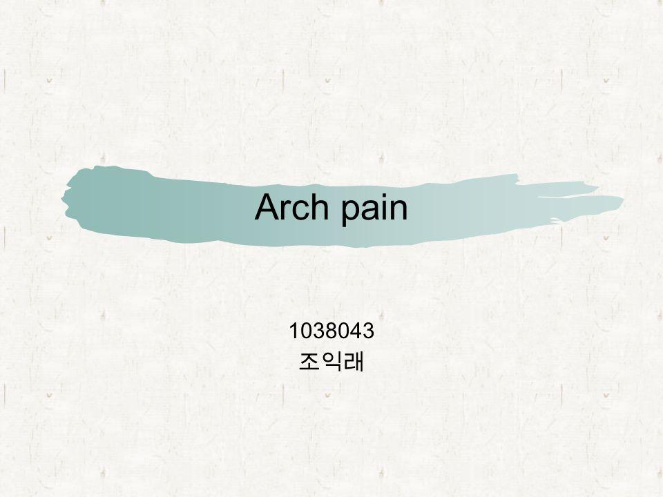 Arch pain 1038043 조익래