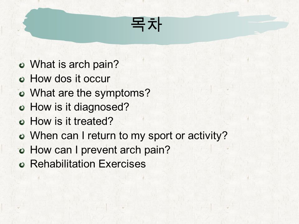 목차 What is arch pain. How dos it occur What are the symptoms.