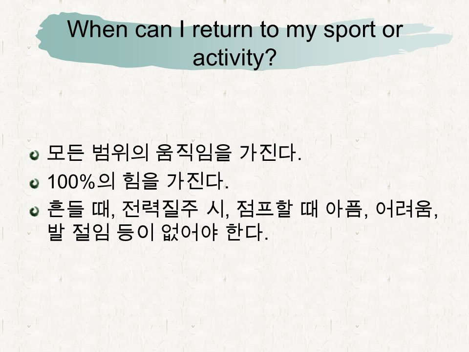 When can I return to my sport or activity. 모든 범위의 움직임을 가진다.