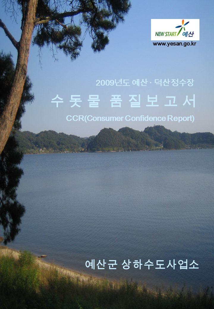 2009 년도 예산 · 덕산정수장 예산군 상하수도사업소 수 돗 물 품 질 보 고 서 www.yesan.go.kr CCR(Consumer Confidence Report)