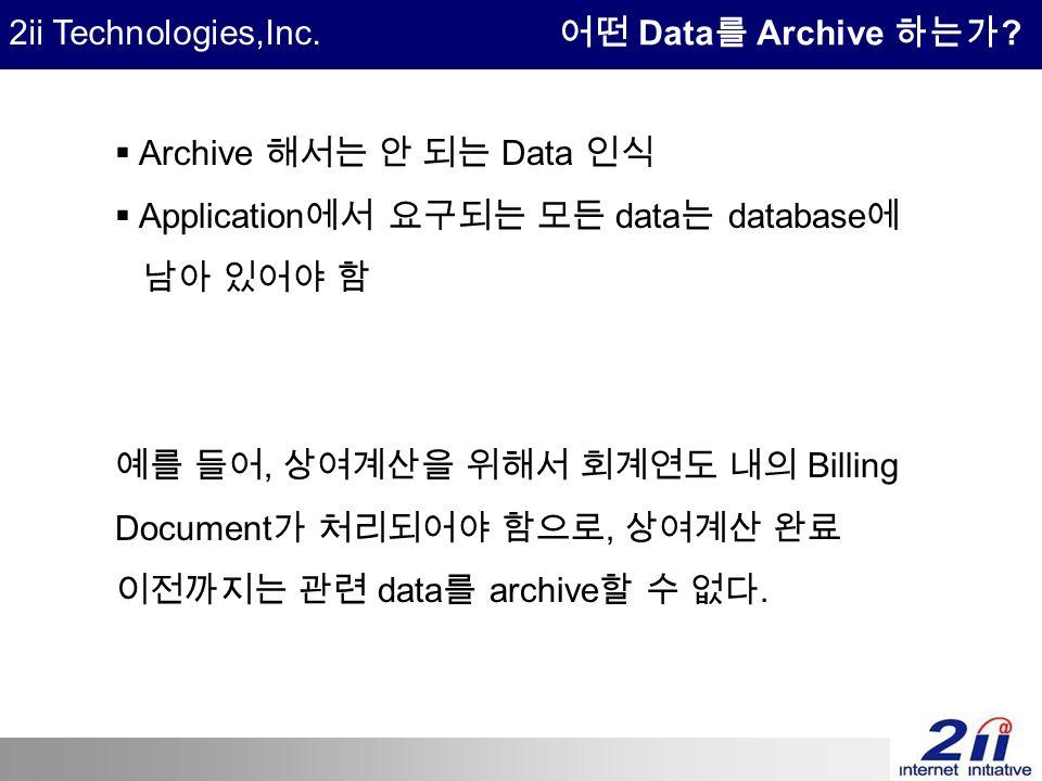2ii Technologies,Inc. 어떤 Data 를 Archive 하는가 .