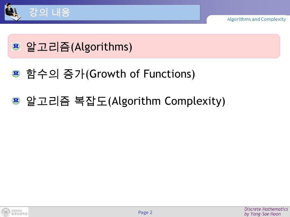 2016 년 봄학기 강원대학교 컴퓨터과학전공 문양세 이산수학 (Discrete Mathematics) 알고리즘과 복잡도 (Algorithms and Complexity)