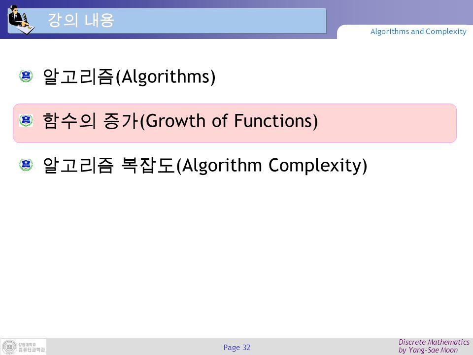 Discrete Mathematics by Yang-Sae Moon Page 31 Greedy Algorithm 최적의 알고리즘 (optimal algorithm) 을 찾기가 어렵다 .