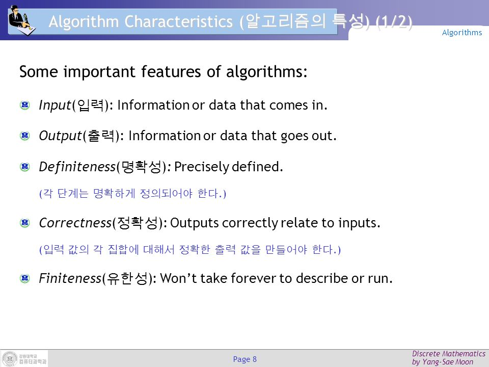 Discrete Mathematics by Yang-Sae Moon Page 7 Execute the Max Algorithm Let {a i }=7,12,3,15,8.