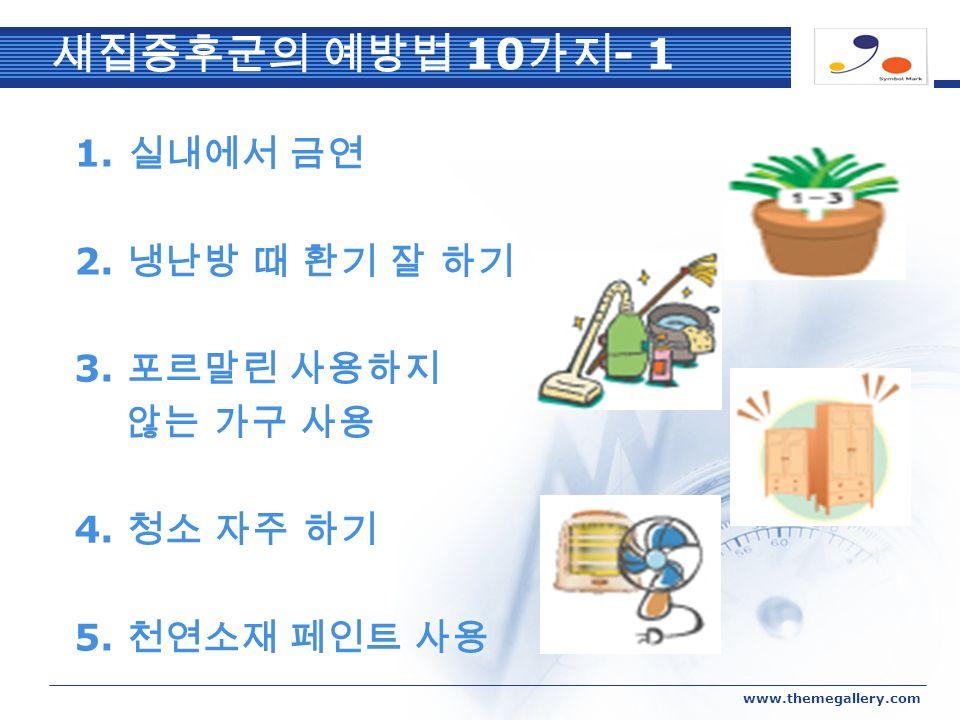 COMPANY LOGO www.themegallery.com 새집증후군의 예방법 10 가지 - 1 1.