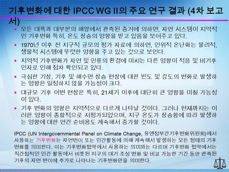 기후변화에 대한 IPCC WG II 의 주요 연구 결과 (4 차 보고 서 )  모든 대륙과 대부분의 해양에서 관측된 증거에 의하면, 자연 시스템이 지역적 인 기후변화 특히, 온도 상승의 영향을 받고 있음을 보여주고 있다.
