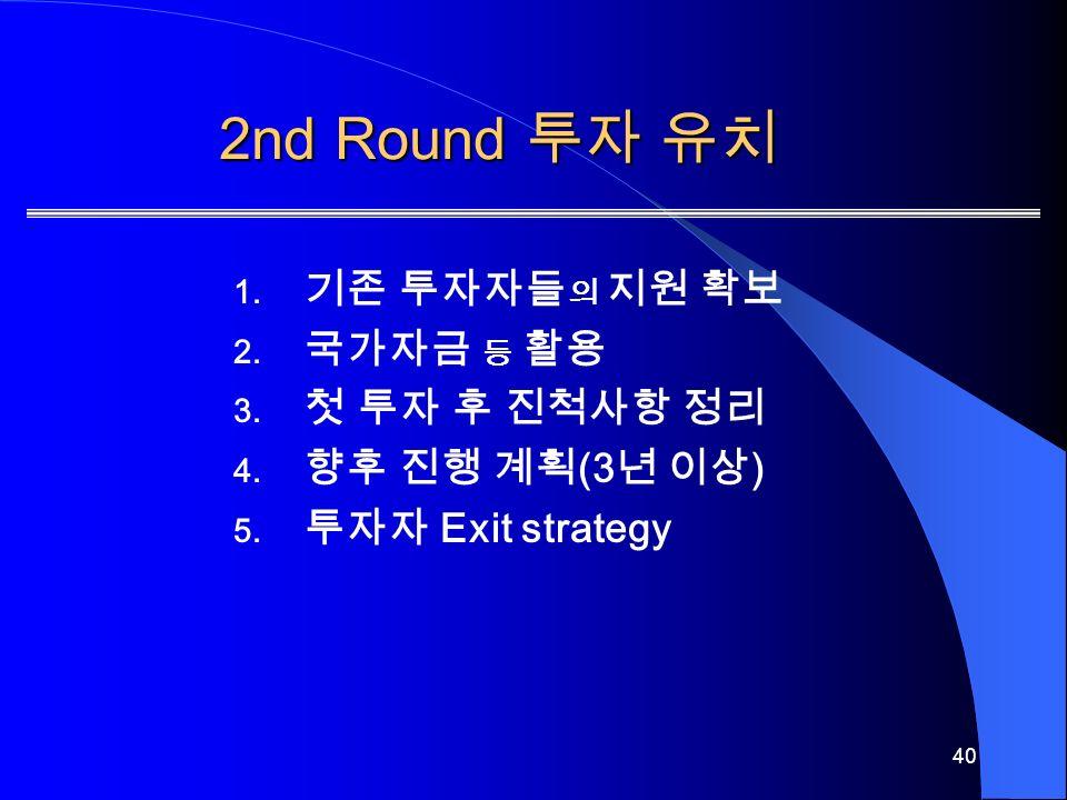 40 2nd Round 투자 유치 1. 기존 투자자들 의 지원 확보 2. 국가자금 등 활용 3.