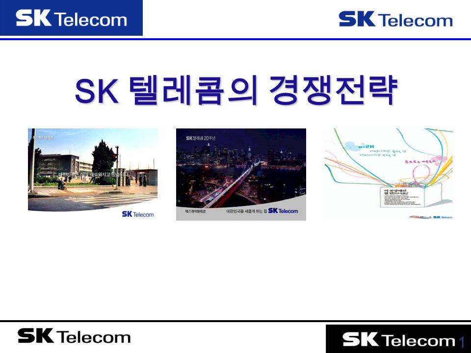 1 SK 텔레콤의 경쟁전략