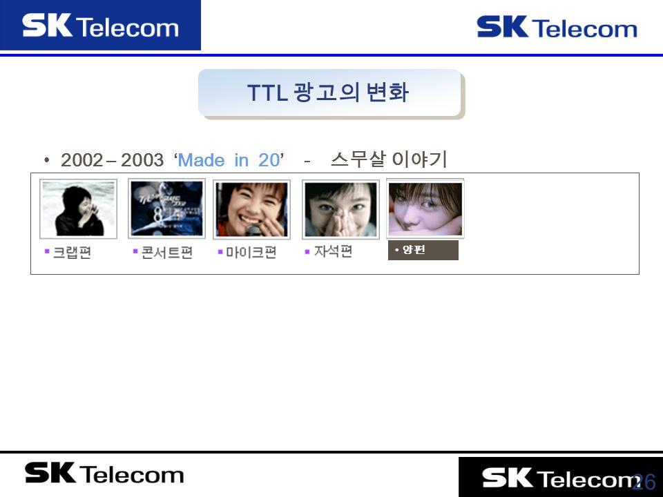 26 2002 – 2003 'Made in 20' - 스무살 이야기 양편 TTL 광고의 변화