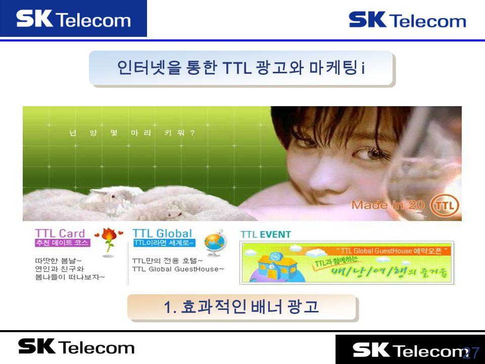 27 인터넷을 통한 TTL 광고와 마케팅 ⅰ 1. 효과적인 배너 광고