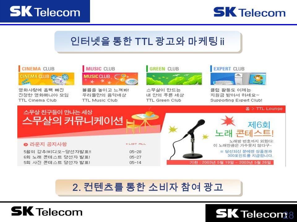 28 인터넷을 통한 TTL 광고와 마케팅 ⅱ 2. 컨텐츠를 통한 소비자 참여 광고
