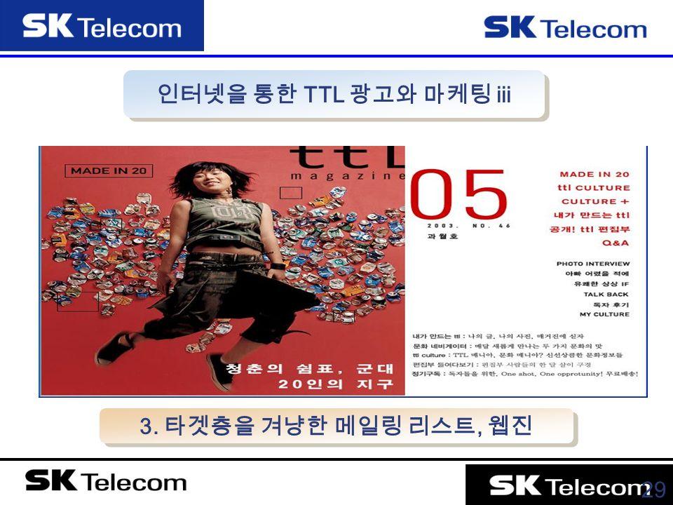 29 인터넷을 통한 TTL 광고와 마케팅 ⅲ 3. 타겟층을 겨냥한 메일링 리스트, 웹진