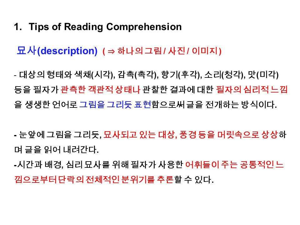 1.Tips of Reading Comprehension 글의 전개방식 – 이야기 (Story) - 실제 일어난 일 (= 사건 ) 또는 지어낸 이야기에 대해 마치 말을 하듯이 글을 써 내려가는 방식이다.