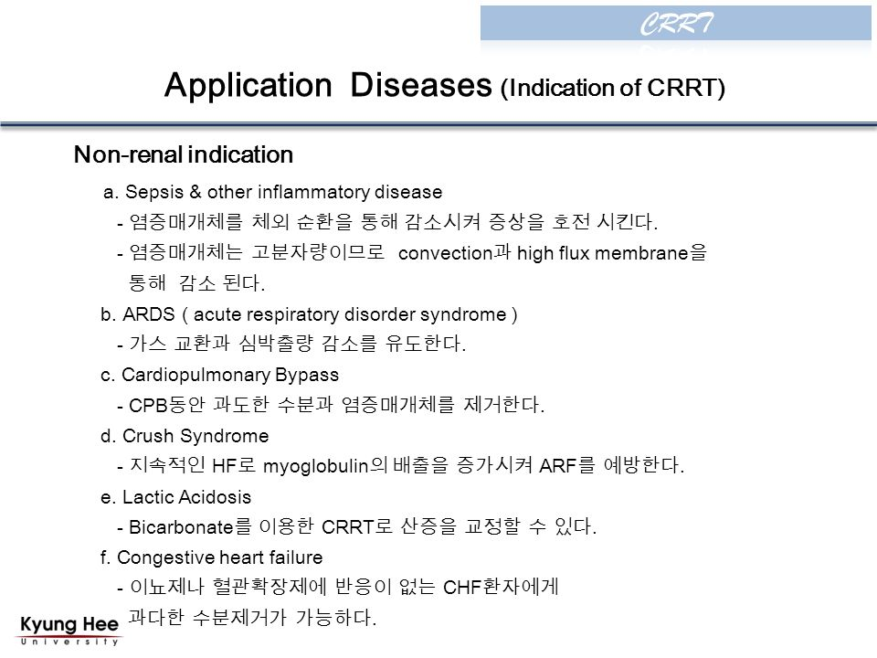 Non-renal indication a. Sepsis & other inflammatory disease - 염증매개체를 체외 순환을 통해 감소시켜 증상을 호전 시킨다.