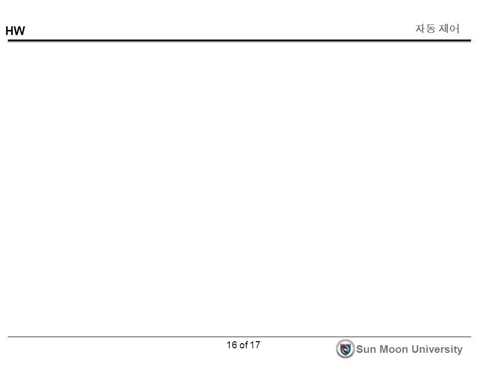 자동 제어 Sun Moon University 16 of 17 HW