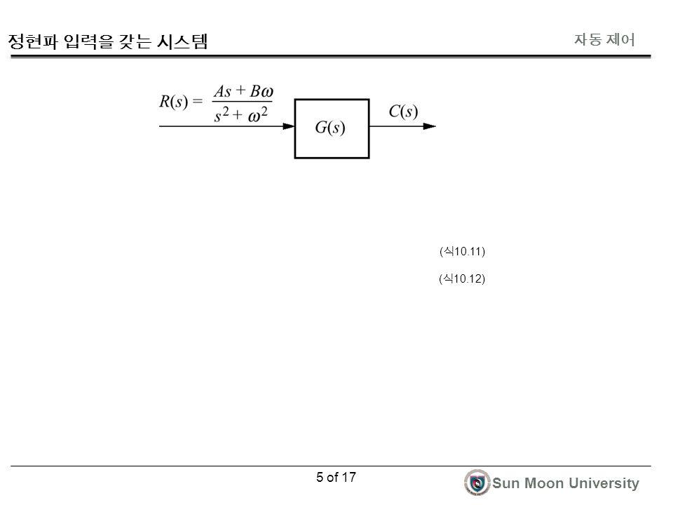자동 제어 Sun Moon University 5 of 17 정현파 입력을 갖는 시스템 ( 식 10.11) ( 식 10.12)