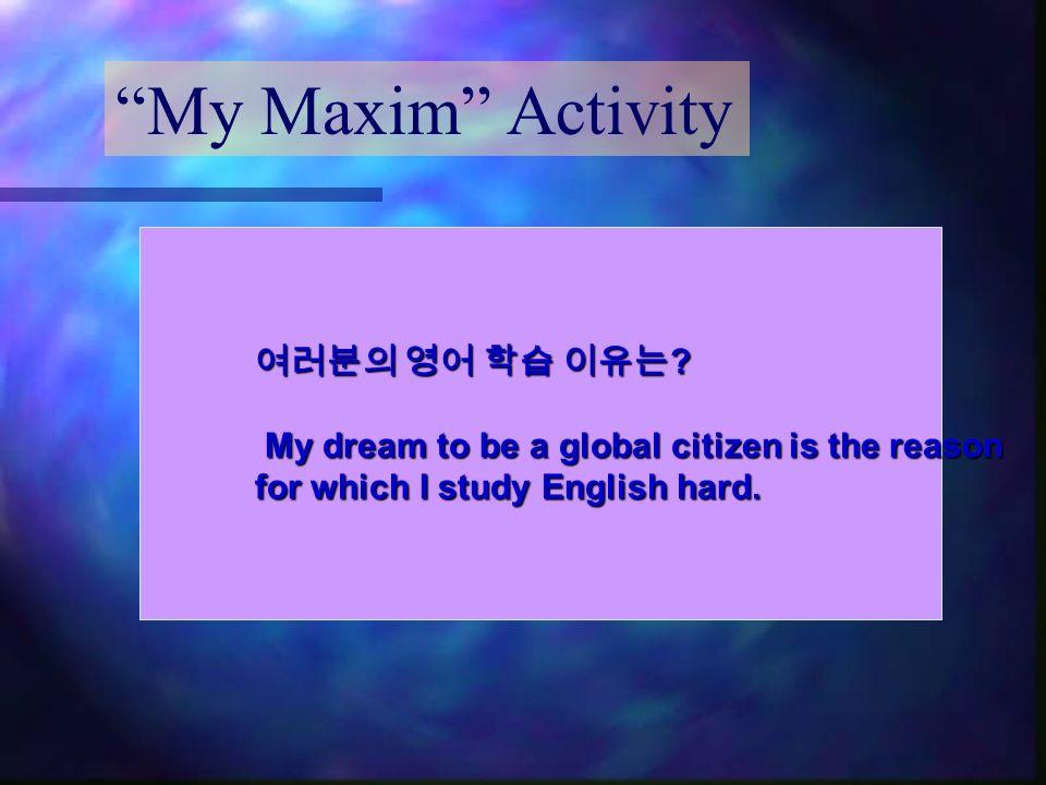 My Maxim Activity 여러분의 영어 학습 이유는 .