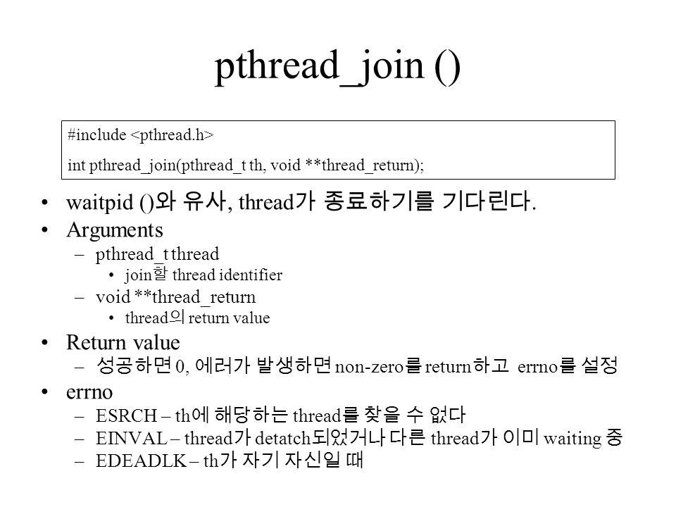 pthread_join () waitpid () 와 유사, thread 가 종료하기를 기다린다.